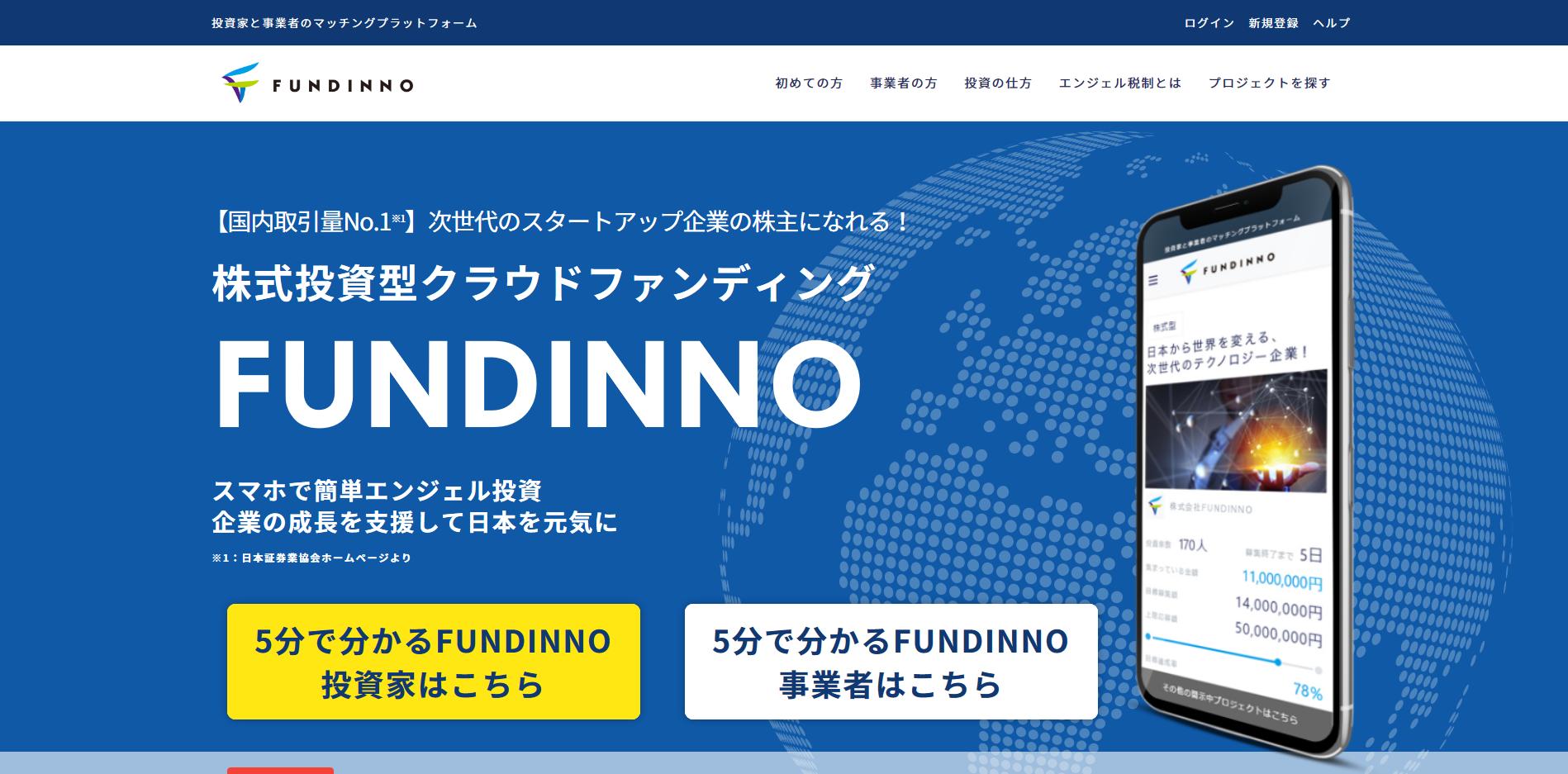 FUNDINNO(ファンディーノ)の画像