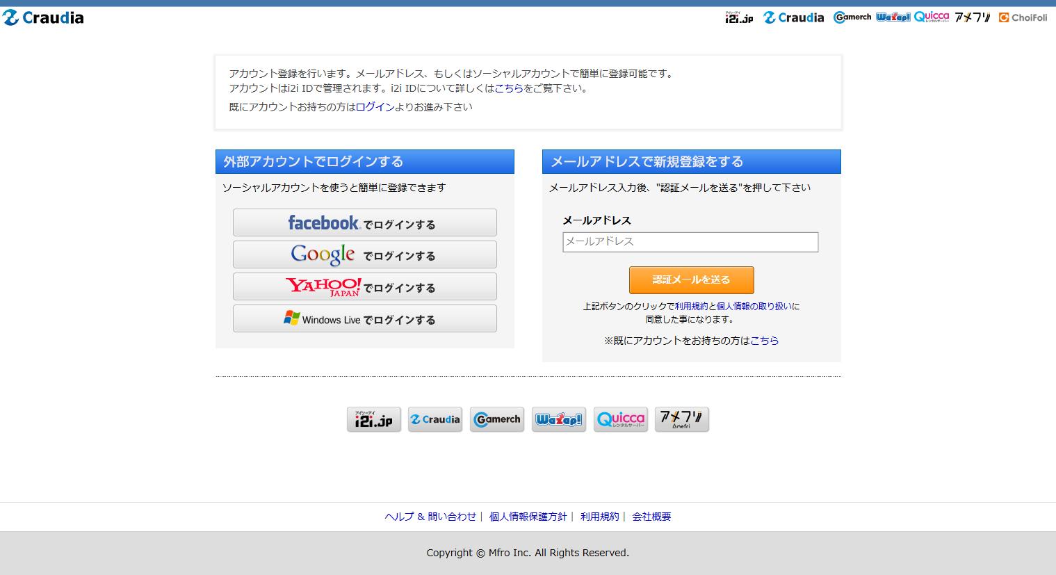 外部アカウントで無料登録の画像