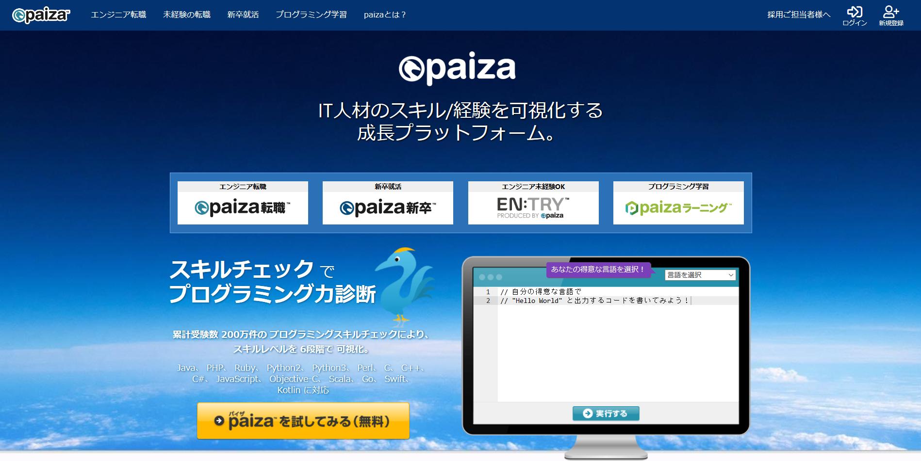 6段階のスキルチェックができるpaizaの画像