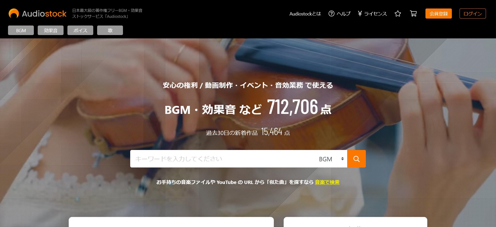 自作曲の利用権を販売可能なAudio Stockの画像