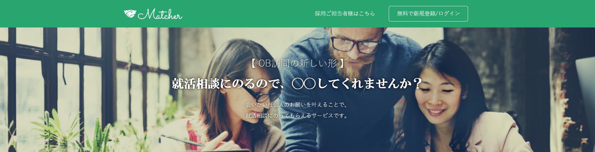 Matcher(マッチャ―)公式サイトの画像